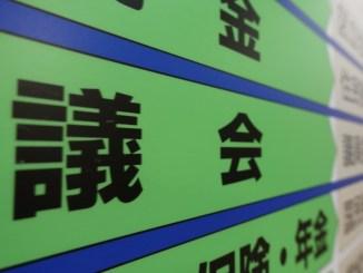 新宿区議会