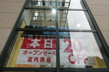 ウエルシア 西新宿三井ビル店