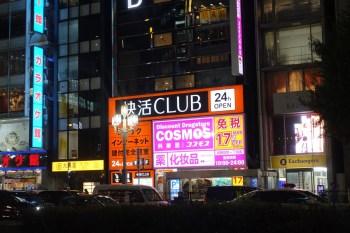 ドラッグコスモス 歌舞伎町一丁目店