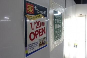 トモズ 新宿住友ビル店
