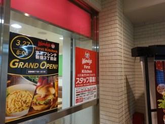 ウェンディーズ・ファーストキッチン 京王フレンテ新宿三丁目店