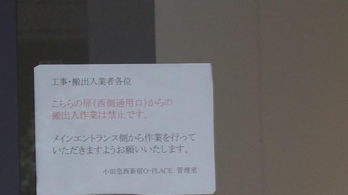 小田急西新宿O-PLACE