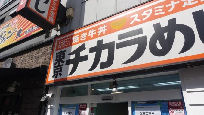 東京チカラめし 新宿西口店