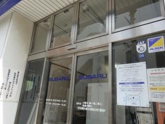 東京スバル新宿店