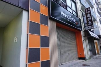 らあめん花月嵐 西新宿6丁目店