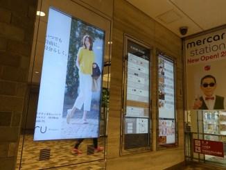 新宿マルイ本館