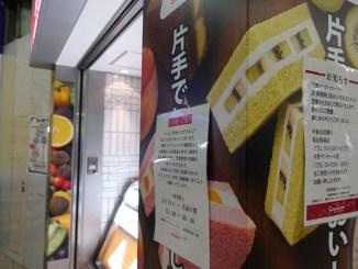 コージーコーナーJR新宿南口店