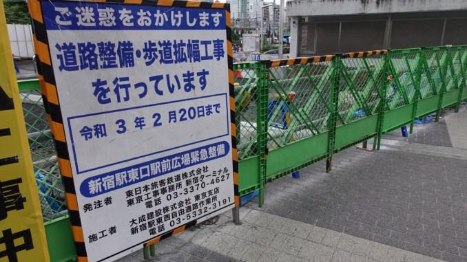 新宿駅東口駅前広場