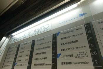 ニコンプラザ東京