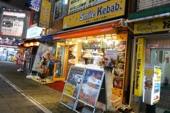 Smile Kebab