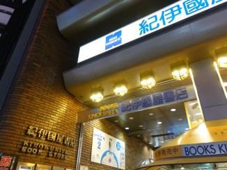 紀伊國屋新宿西口本店