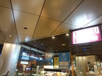 YEBISU BAR 新宿アイランドタワー店