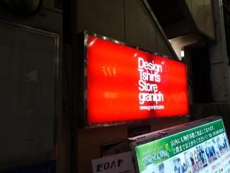 グラニフ新宿