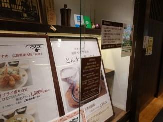 民芸茶房 レストランすずや 北新宿店