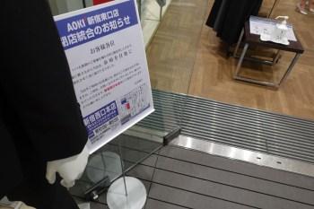 AOKI新宿東口店