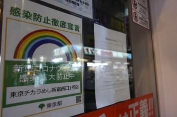東京チカラめし新宿西口1号店