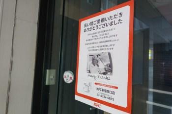 閉店したケンタッキーフライドチキン新宿店