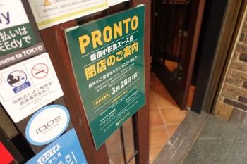 PRONTO小田急エース店