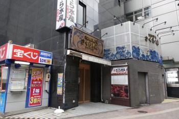 さくら水産新宿甲州街道店