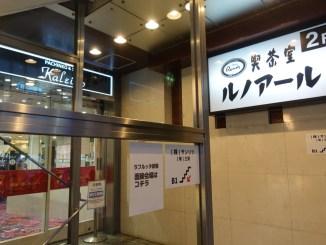 lafrutta新宿店