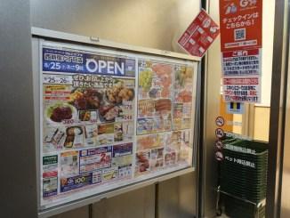 マルエツプチ西新宿6丁目店