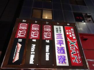 クラブセガ新宿西口
