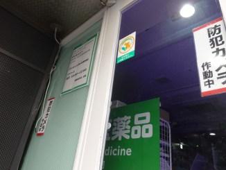 スギ薬局歌舞伎町店