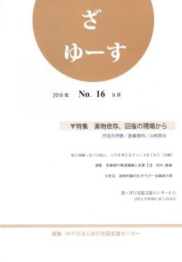 ざ ゆーすNo.16