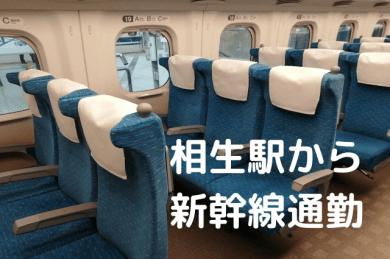 相生の新幹線通勤イメージアイキャッチ画像