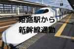 姫路駅のアイキャッチ画像