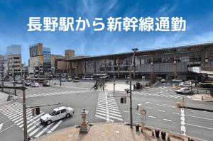 長野駅のアイキャッチ画像