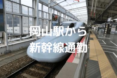 岡山駅の新幹線アイキャッチ画像