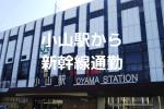 小山駅のアイキャッチ画像