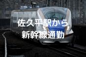 北陸新幹線・あさまのアイキャッチ画像