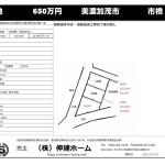 美濃加茂・加茂野C区画 650万円