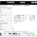 中古戸建 1,750万円 犬山市 椿北屋敷