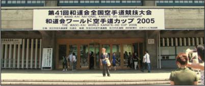 和道会ワールド空手道カップ2005