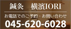 鍼灸 横濱IORIに電話する