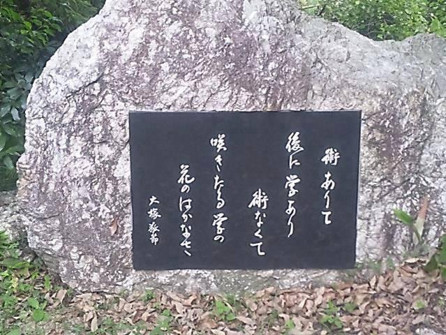 好きな詩 「術ありてのちに学あり 術なくて咲きたる学の花のはかなさ」
