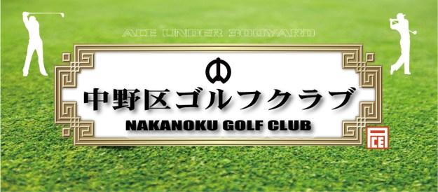 nakanoku golf club