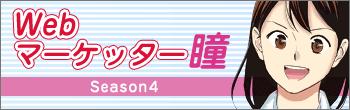 hitomi4_title