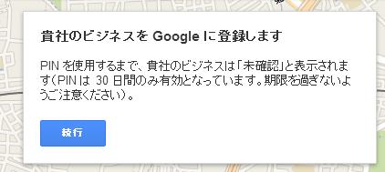 Googleに登録