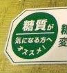糖質アイコン