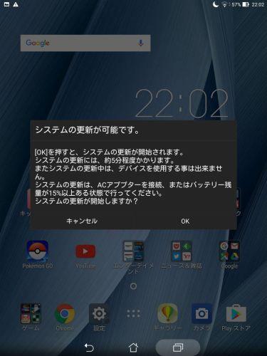zenpad s 8.0 システム更新