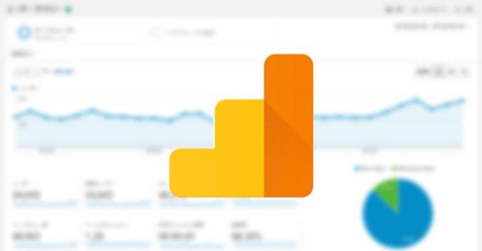 Googleアナリティクスのデータ保持期間が26ヶ月になっちゃうから延長の設定をしたよ