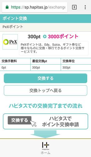 Pexへの最低交換ポイントは300Pで、交換単位は300Pとなります。交換手数料は無料です