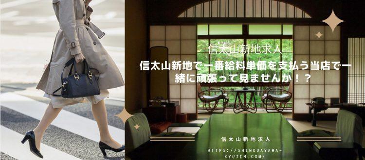 信太山新地で一番給料単価を支払う当店で一緒に頑張って見ませんか!? .jpg