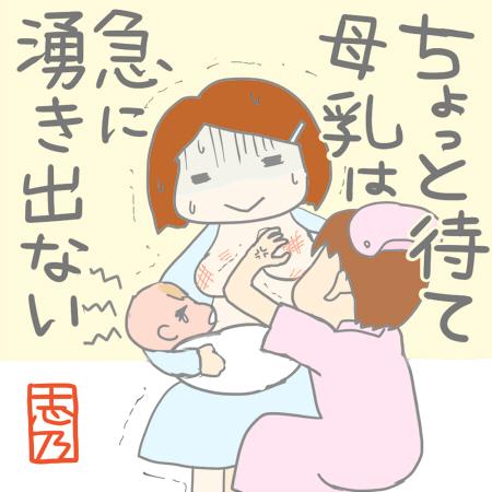 ちょっと待て 母乳は急に 湧き出ない 志乃