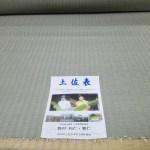 中央区農人橋にお住まいのお客様宅の畳の表替え〜in高知県産・土佐表