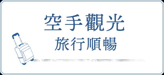 JR新大阪站行李寄送服務 Crosta新大阪